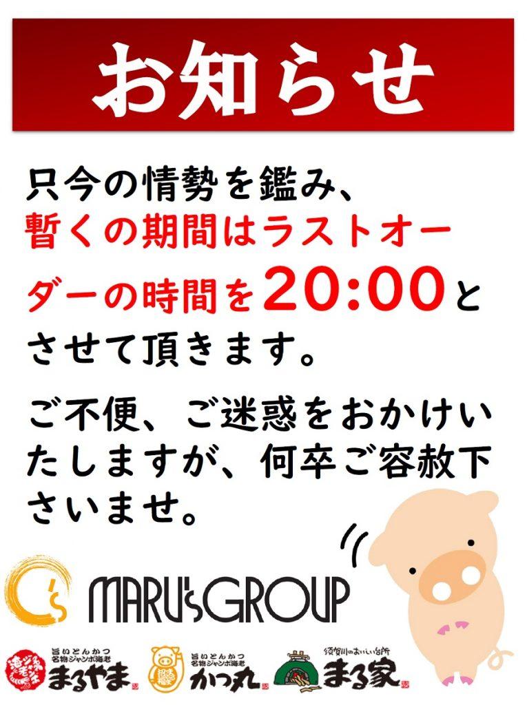 2020/5/16版ラストオーダー時間変更のお知らせ