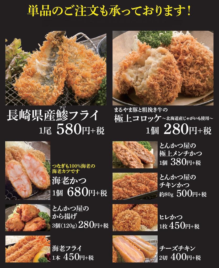 206テイクアウト用お惣菜