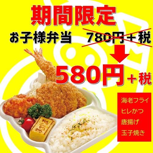 お子様弁当580円+税