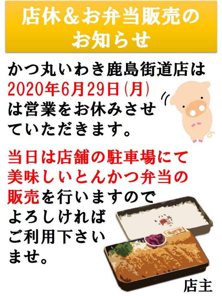 200629鹿島店休&弁当販売のお知らせ