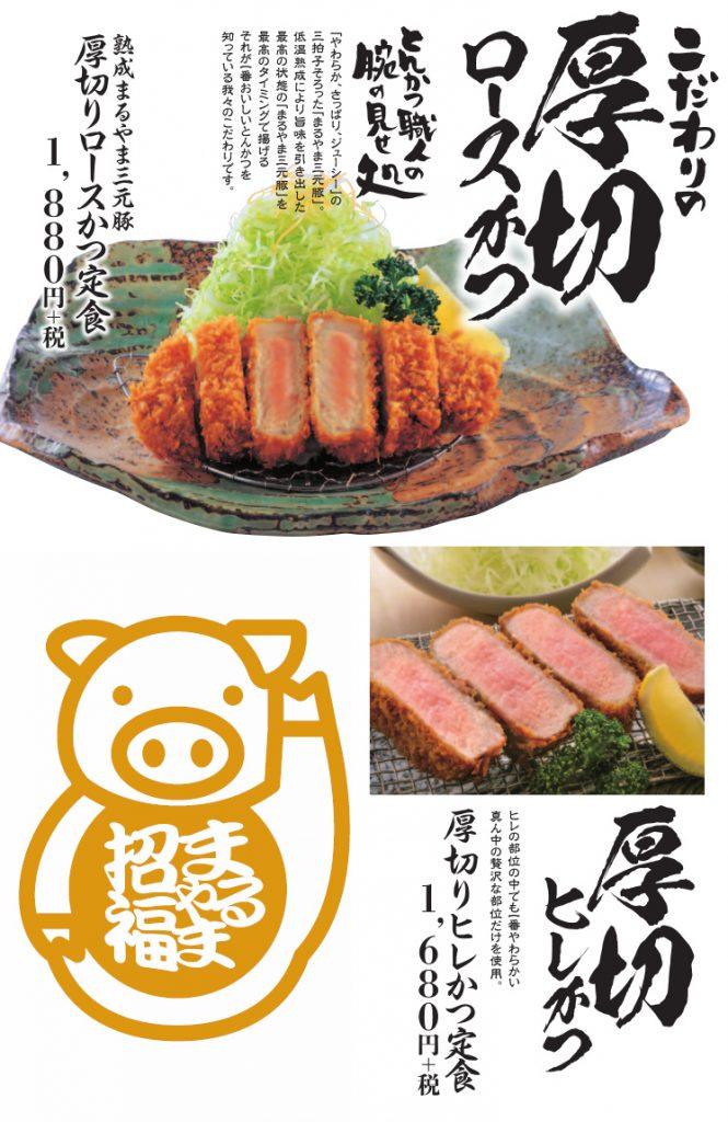 20三元豚厚切り_鹿